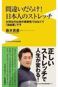 間違いだらけ!日本人のストレッチの本