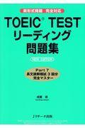 NEW EDIT TOEIC TESTリーディング問題集