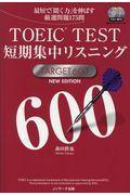 NEW EDIT TOEIC(R)TEST短期集中リスニングTARGET600