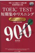 NEW EDIT TOEIC(R)TEST短期集中リスニングTARGET900