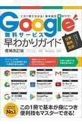 増補改訂版 Google無料サービス早わかりガイド