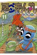忍ペンまん丸しんそー版 11の本