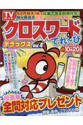 クロスワードてれ〜びデラックス Vol.4