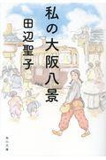改版 私の大阪八景の本