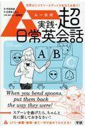 ムー公式実践・超日常英会話の本
