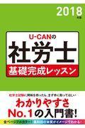 UーCANの社労士基礎完成レッスン 2018年版の本
