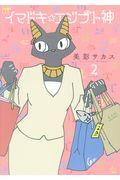 イマドキ☆エジプト神 volume 2
