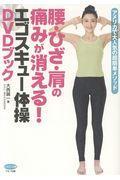 腰・ひざ・肩の痛みが消える!エゴスキュー体操DVDブックの本
