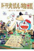 ドラえもん物語〜藤子・F・不二雄先生の背中〜の本