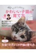 すくすくしあわせかわいい子猫の育て方