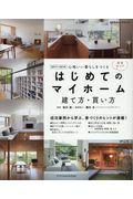 はじめてのマイホーム建て方・買い方完全ガイド 2017−2018の本