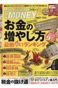 MONOQLO the MONEY vol.2の本