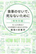 食事のせいで、死なないために[病気別編]の本