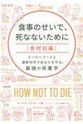 食事のせいで、死なないために[食材別編]の本