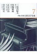 新編日本幻想文学集成 7の本