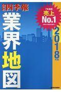 会社四季報業界地図 2018年版の本