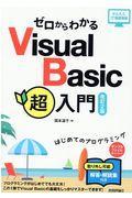 改訂2版 ゼロからわかるVisual Basic超入門