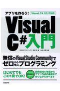 アプリを作ろう!Visual C#入門
