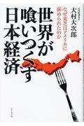 世界が喰いつくす日本経済の本