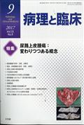 病理と臨床 2017年 09月号の本