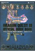 PlayStation4版ドラゴンクエストXI過ぎ去りし時を求めて公式ガイドブッ...の本