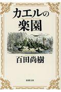 カエルの楽園の本