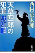 天草四郎の犯罪の本