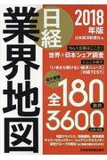 日経業界地図 2018年版の本
