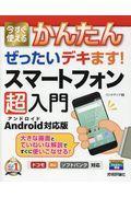 スマートフォン超入門Android対応版