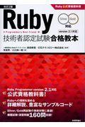 改訂2版 Ruby技術者認定試験合格教本