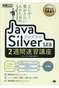 とにかく受かりたい人のためのJavaプログラマSilver SE8 2週間速習講座