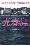 売春島の本