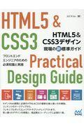 HTML5&CSS3デザイン現場の新標準ガイドの本