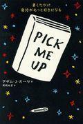 PICK ME UPの本