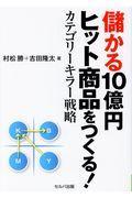 儲かる10億円ヒット商品をつくる!の本