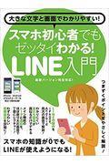 LINE入門
