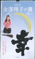 日めくり金澤翔子の書