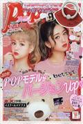 Popteen (ポップティーン) 2017年 10月号