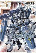 機動戦士ガンダムサンダーボルト 10