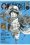 ONE PIECE magazine Vol.3の本