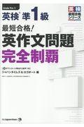 最短合格!英検準1級英作文問題完全制覇の本
