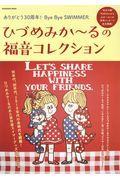 ひづめみか〜るの福音コレクションの本
