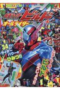 仮面ライダービルド&オールライダー34だいライダーパワーのひみつ!!