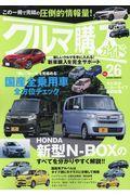 クルマ購入ガイド Vol.26