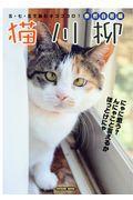 猫川柳[泰然自若編]