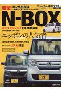 ホンダ新型N−BOX