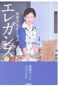美智子さまに学ぶエレガンスの本