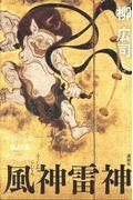 風神雷神 風の章の本