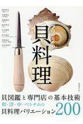 プロのための貝料理の本