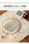 連続模様のかわいい刺繍の本